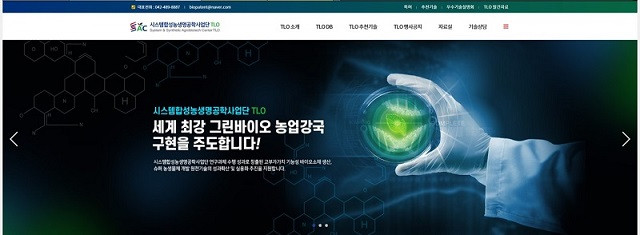 시스템합성농생명공학사업단 TLO 홈페이지