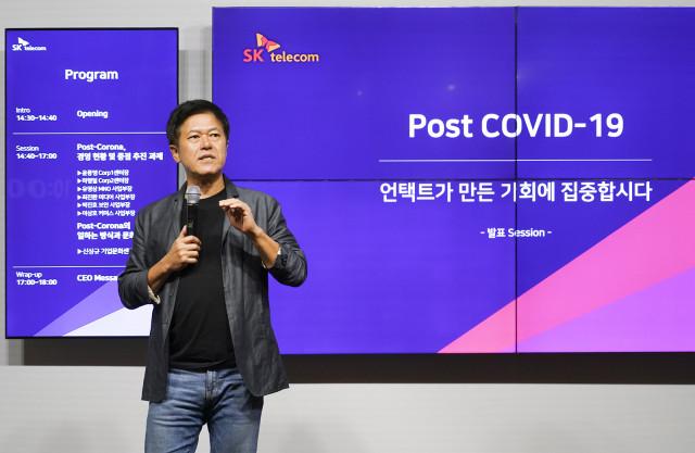 SKT 박정호 사장이 온라인 스트리밍 방식으로 열린 '비대면 타운홀'에서 포스트 코로나 시대의 회사 혁신 방향에 대해 토론하고 있다