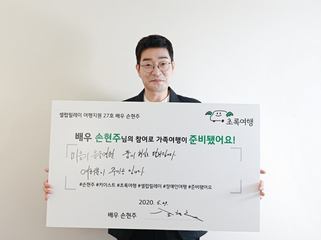 '모범배우' 손현주가 장애인 여행 활성화를 위한 초록여행 셀럽릴레이 시즌 1 피날레를 장식했다