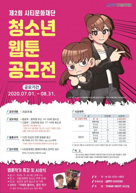 제2회 시티문화재단 청소년 웹툰 공모전 포스터