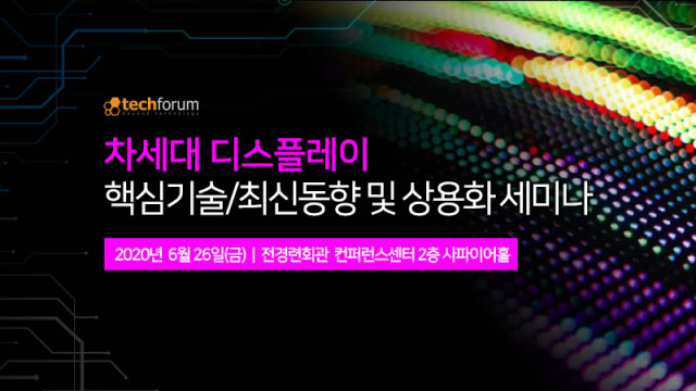 테크포럼이 개최하는 차세대 디스플레이 핵심기술/최신동향 및 상용화 세미나