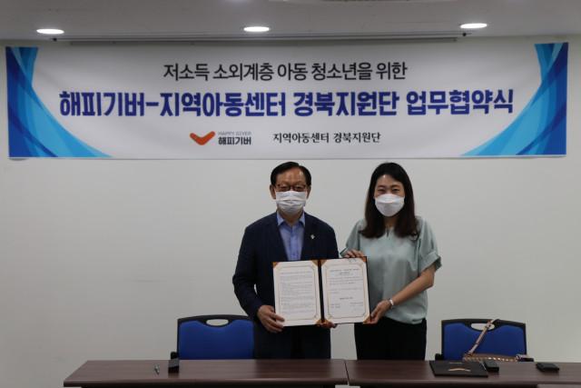 해피기버-지역아동센터 경북지원단 업무협약식