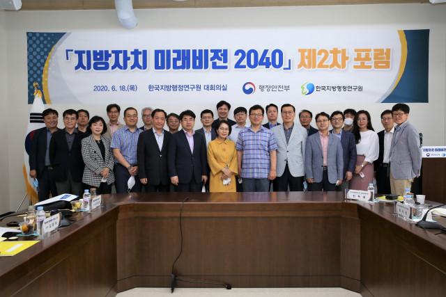 '지방자치 미래비전 2040' 2차 포럼이 개최된다