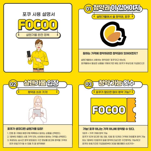 FOCOO 앱에서의 청약 방법 안내