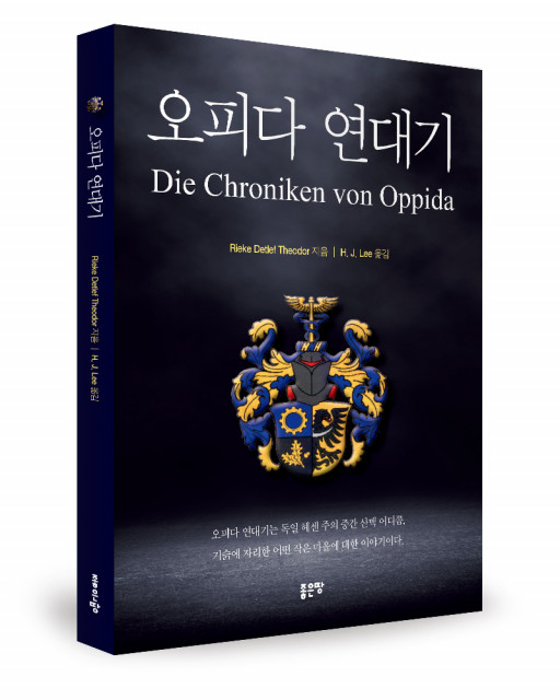 Rieke Detlef Theodor 지음, H. J. Lee 옮김, 200쪽, 1만2000원