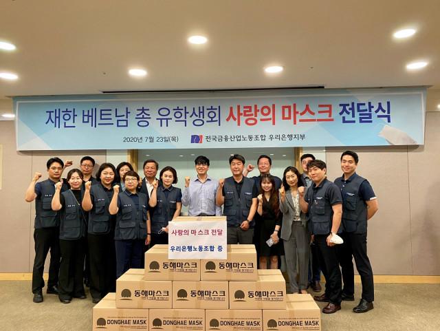우리은행 본점에서 우리은행 노동조합이 재한 베트남 유학생회에 사랑의 마스크 1만장을 전달했다