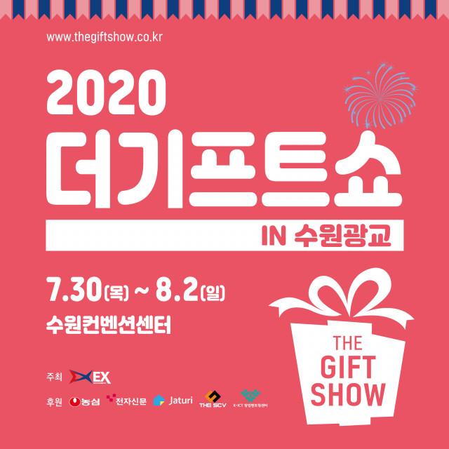 2020 더기프트쇼 시즌1이 수원컨벤션센터(수원광교)에서 개최된다