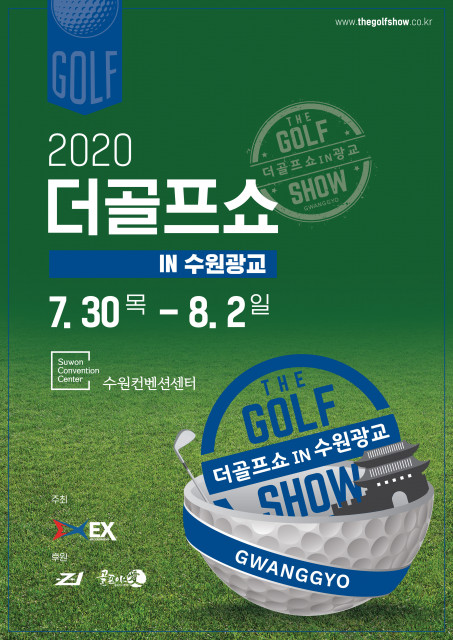 2020 더골프쇼 in 수원광교 메인 포스터