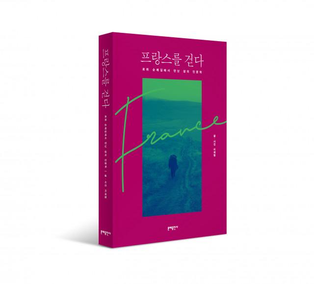 '프랑스를 걷다: 르퓌 순례길에서 만난 생의 인문학', 이재형 지음, 2020년 7월 7일 출간, 1만6000원