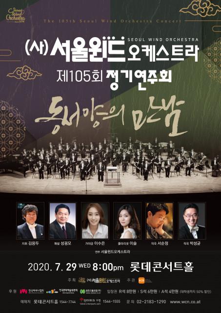 서울윈드오케스트라 제105회 정기연주회 포스터