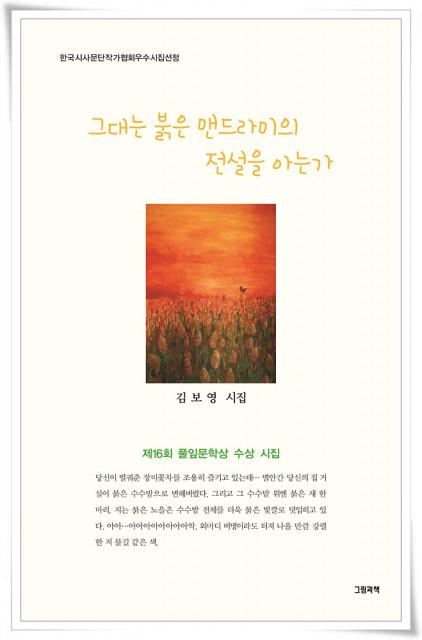 김보영 시인의 첫 시집 '그대는 붉은 맨드라미의 전설을 아는가' 표지, 그림과책, 금박, 1만2000원, 표지 그림 이유진