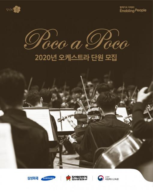 2020 '뽀꼬 아 뽀꼬' 오케스트라 단원 모집 포스터
