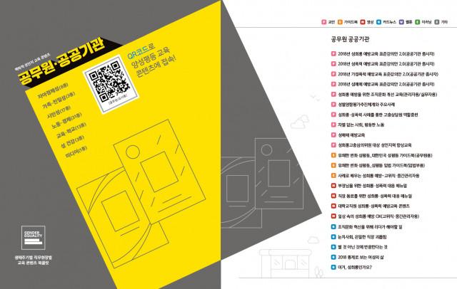 공무원,공공기관을 위한 양성평등 교육 콘텐츠 모음(한국양성평등교육진흥원 제공)
