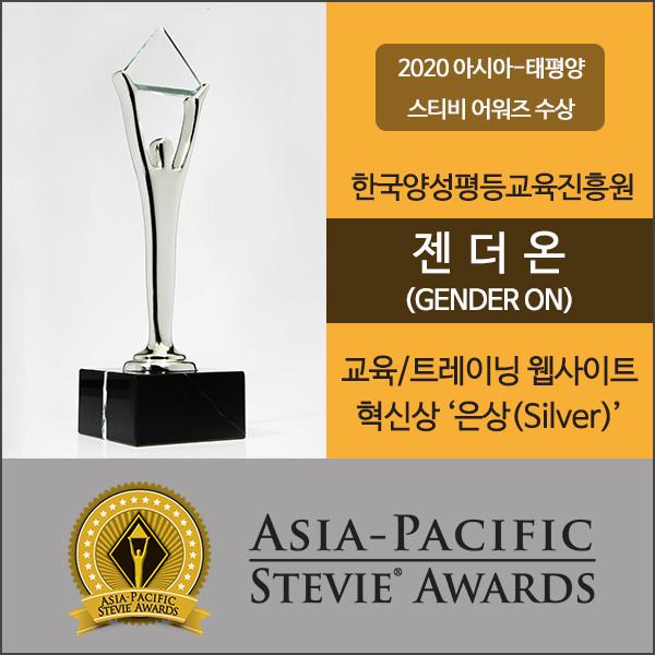 한국양성평등교육진흥원의 젠더온(GenderON)이 2020 아시아-태평양 스티비상 '은상'을 수상했다