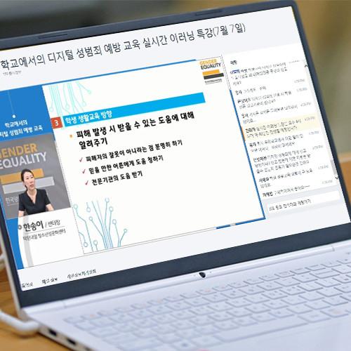 한국양성평등교육진흥원 원격교육연수원은 7월 7일(화) 교원을 대상으로 실시간 온라인 교원 연수 특강(2020년도 제2차)을 실시했다