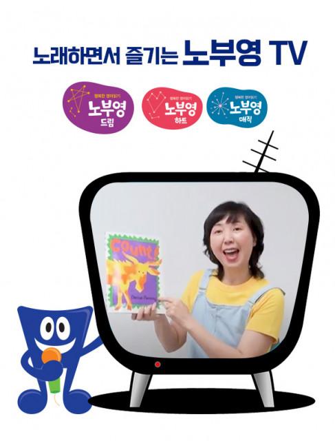 노래하며 즐기는 노부영TV