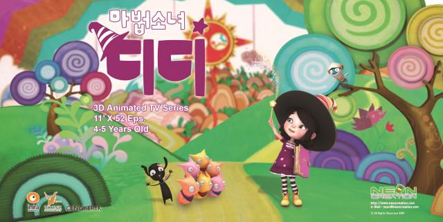 '마법소녀 디디'의 포스터