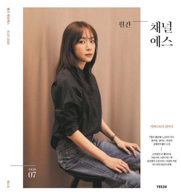 예스24가 서평 잡지 월간 채널예스 창간 5주년 기념 호를 발간했다