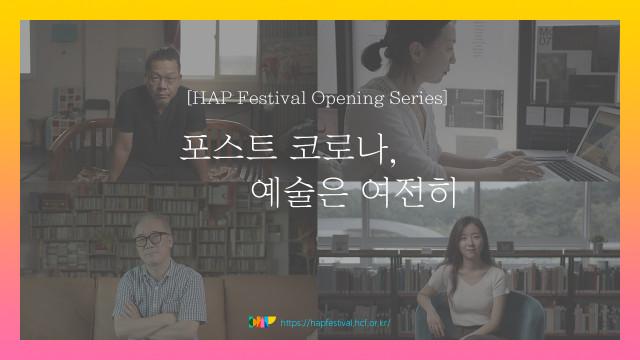 HAP 페스티벌 개막작 인터뷰 예술가 4인(왼쪽 상단부터 시계 방향으로 거리예술가 이철성-안무가 이양희-사진가 안웅철-기획자 장수혜)