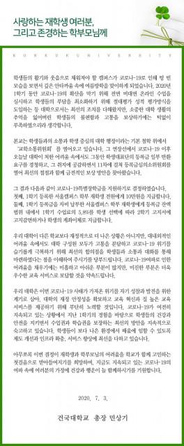 건국대학교 총장 서신