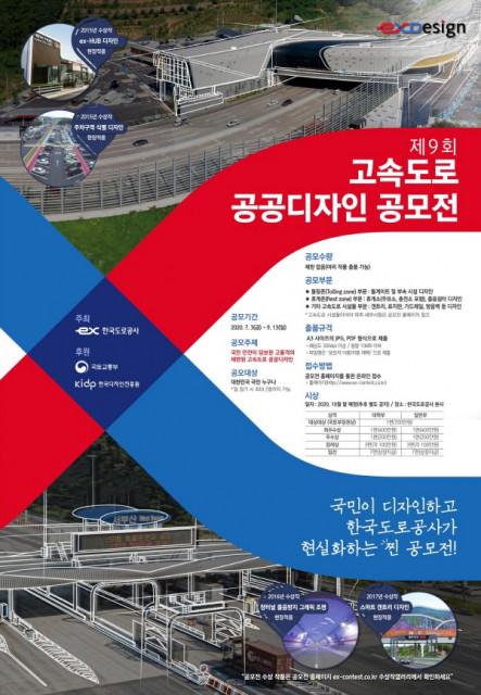 제9회 고속도로 공공디자인 공모전 포스터