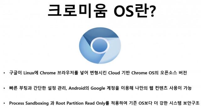 크로미움 OS 소개