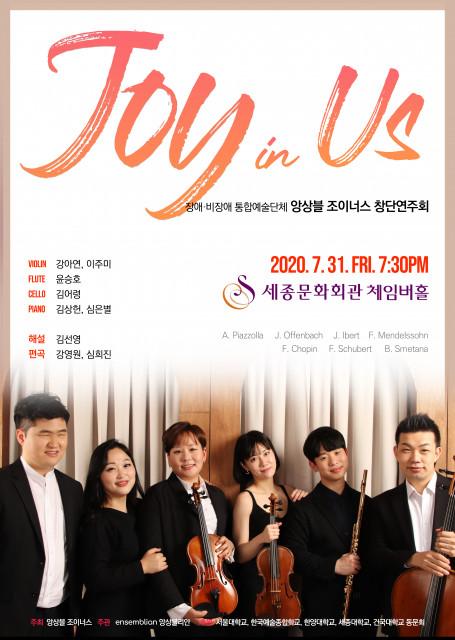 조이너스 창단 연주회 포스터