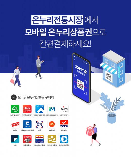 16개 은행·페이 앱 내에서 구매 및 사용이 가능한 모바일온누리상품권
