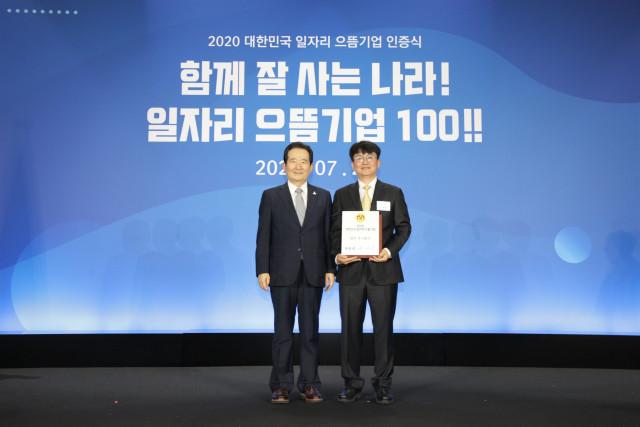 펍지주식회사가 고용노동부 주관 2020 대한민국 일자리 으뜸기업에 선정돼 조웅희 펍지주식회사 COO가 대통령 인증패를 받고 있다