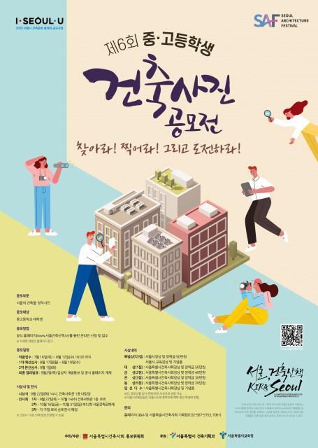 '제6회 중·고등학생 건축사진 공모전' 포스터