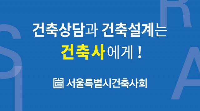 서울특별시건축사회 홍보 포스터