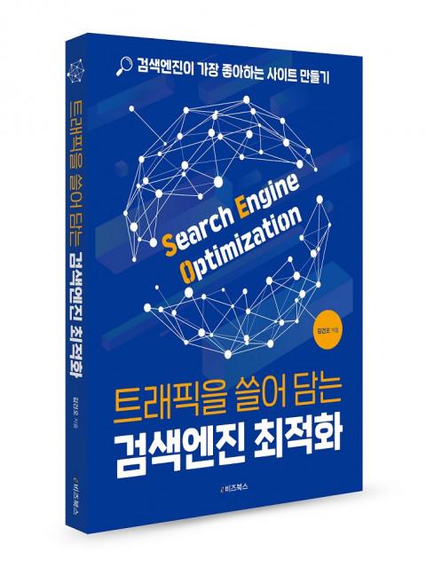 트윈워드가 발간한 검색엔진 최적화 도서 표지