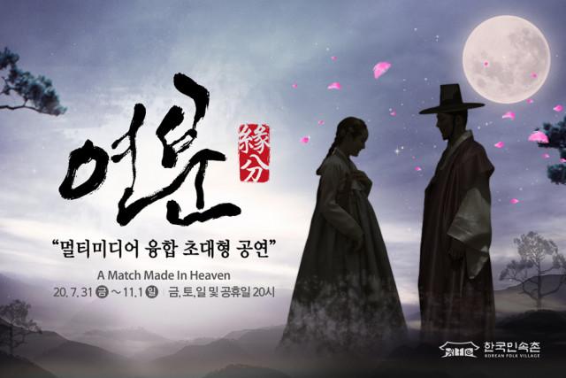한국민속촌이 야간개장 특별공연인 '연분'을 새롭게 선보인다