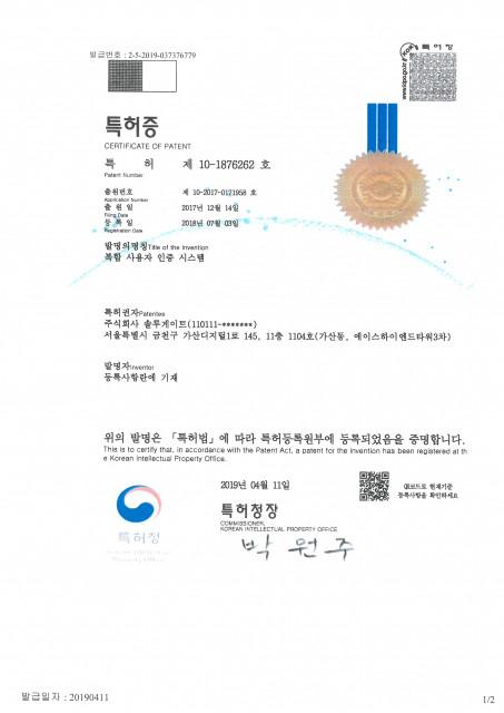 복합사용자인증시스템 특허증