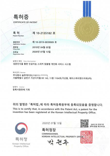 성문인식을 통한 인공지능스피커 맞춤형 개인화 서비스 시스템 특허증