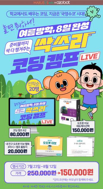 마르시스에듀의 '싹쓰리 온라인 코딩 캠프(라이브)'