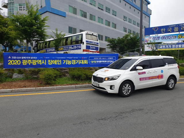 광주광역시교통약자이동지원센터가 장애인 기능경기대회에 차량을 지원했다