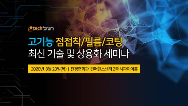 테크포럼이 개최하는 고기능 점접착·필름·코팅 최신 기술 및 상용화 세미나