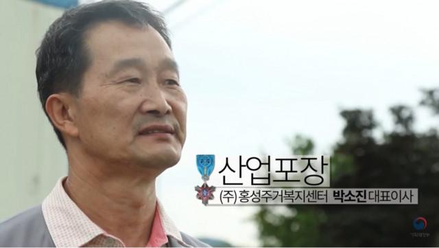 사회적경제 온라인 특별전에서 국민포장을 받은 홍성주거복지센터 박소진 대표(출처:2020 사회적경제 온라인 특별전 유튜브 영상)
