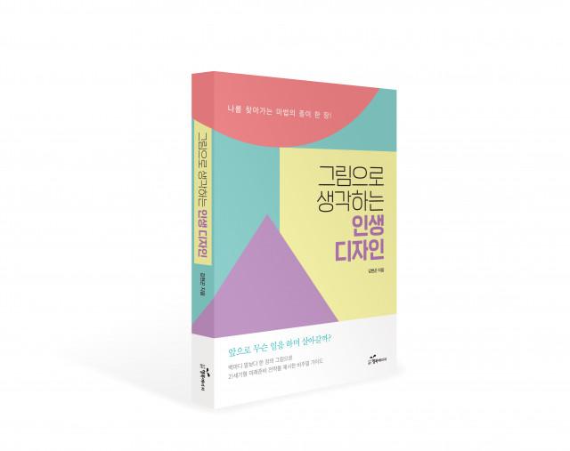 도서출판 행복에너지가 출간한 '그림으로 생각하는 인생 디자인' 표지