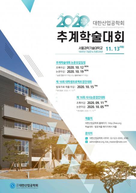 2020 대한산업공학회 추계학술대회 포스터