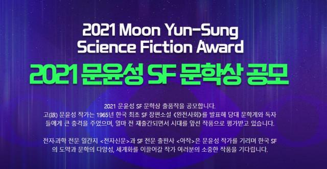 2021 문윤성 SF 문학상 공모전 포스터