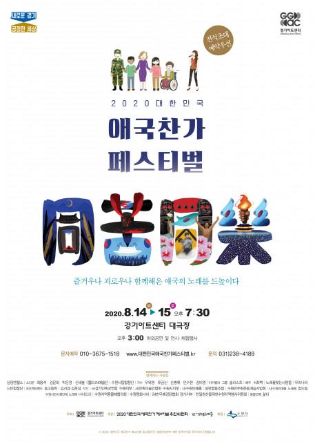 '2020 대한민국 애국찬가 페스티벌' 동고동락 행사 안내 포스터