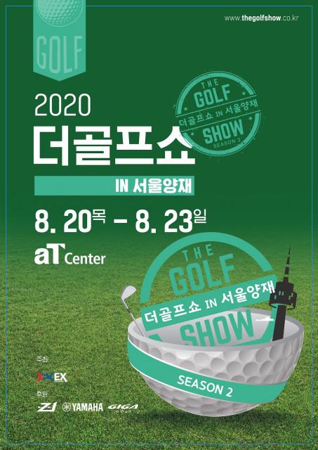 더골프쇼가 8월 20일 목요일 부터 23일 일요일까지 서울 양재동 aT센터(제1전시장 1층)에서 개최된다