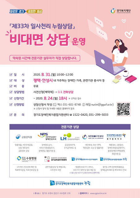 '제33차 일사천리 누림상담' 포스터