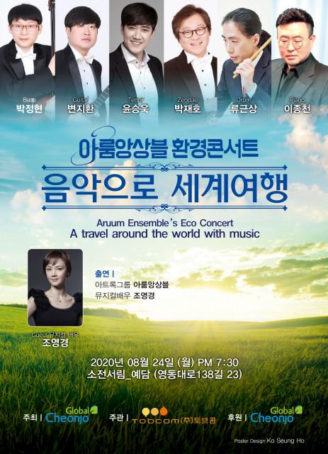 아룸앙상블 환경콘서트 음악으로 세계여행 포스터