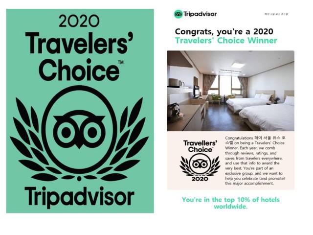 서울시립 하이서울유스호스텔이 트립어드바이저 2020 Traveller's Choice 상에 선정됐다