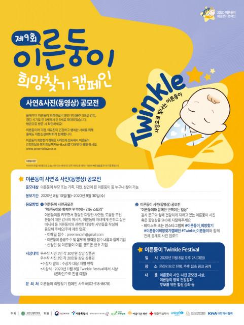 제9회 이른둥이 사연&사진(동영상) 공모전 포스터