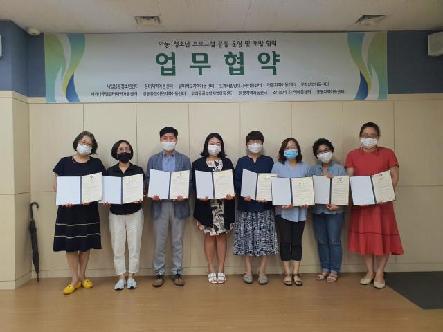 시립성동청소년센터가 성동구지역아동센터협의회(11개 기관)와 업무협약을 체결했다