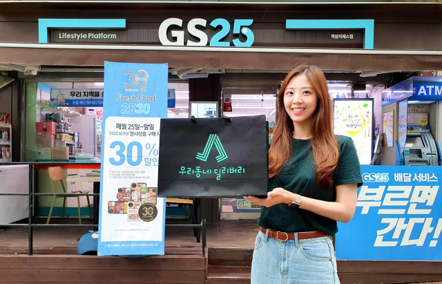 GS리테일이 업계 최초로 친환경 착한 배달 플랫폼 사업 우딜을 론칭한다